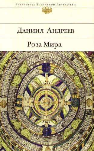 Даниил Андреев Роза Мира