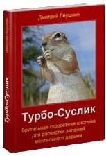 Книга Турбо суслик