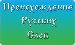 происхождение русских слов