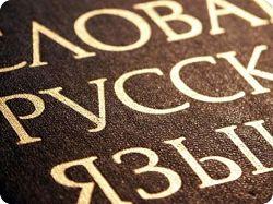 происхождение слова язык