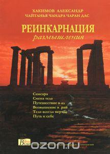 Реинкарнация - А. Хакимов