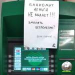 Мошенники сняли деньги с карты Сбербанка что делать!