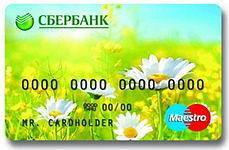 как вернуть деньги украденные с карты сбербанка