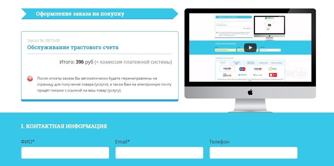 страница оплаты на сайте мошенников