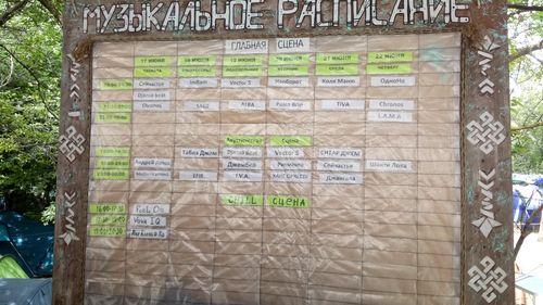 Музыкальные мероприятия на Кваманге