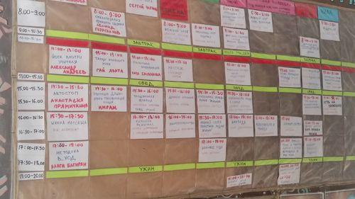 Расписание мероприятий на Кваманге