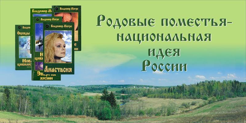 Родовые поместья России