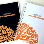 Дневник благодарности - 5 важных правил